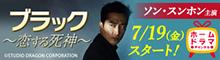 ソン・スンホン主演『ブラック』ホームドラマチャンネルにて放送決定!