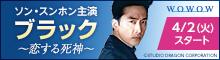 ソン・スンホン主演『ブラック』WOWOWにて放送決定!