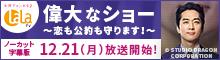 「偉大なショー~恋も公約も守ります!~」LaLaTVで放送決定!