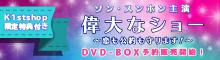 「偉大なショー~恋も公約も守ります!~」DVD-BOX予約販売開始!