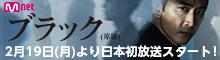 ソン・スンホン主演『ブラック』日本初放送決定!