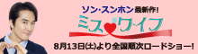 映画『ミス・ワイフ』8月全国順次公開!