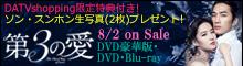 「第3の愛」DVD&Blu-ray予約受付開始!