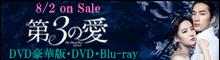 『第3の愛』DVD・Blu-ray通常販売開始!