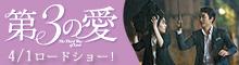 映画『第3の愛』4月1日全国順次公開!