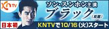 ソン・スンホン主演ドラマ『師任堂(サイムダン)』KNTVにて日本初放送!