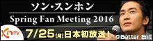 ファンミーティング KNTVで日本初放送!