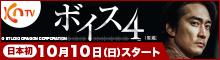 「ボイス4」KNTVで放送決定!