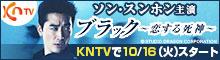 ソン・スンホン主演『ブラック』KNTVにて放送決定!
