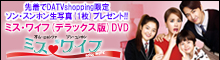 映画『ミス・ワイフ(デラックス版)』 DVD予約受付開始!