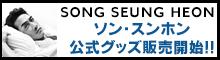 ソン・スンホン公式グッズ発売開始!